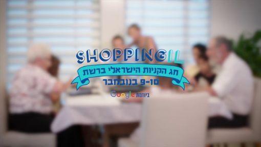 פרסומת לגוגל - לחג הקניות ברשת